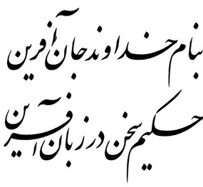 Words in the Farsi language