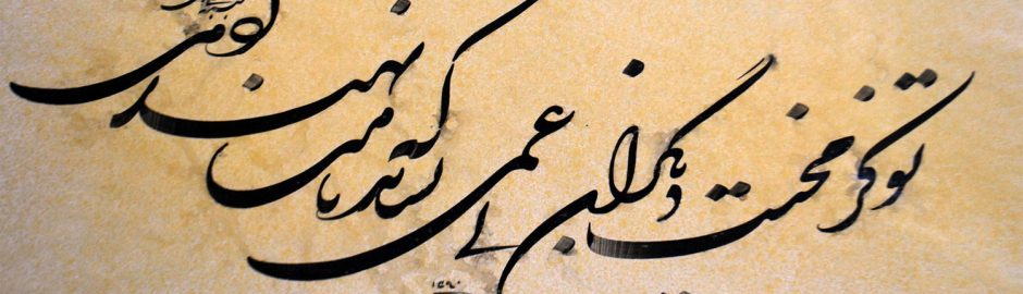 caligraphy-iran-traveling-center