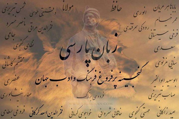 Languages in Iran