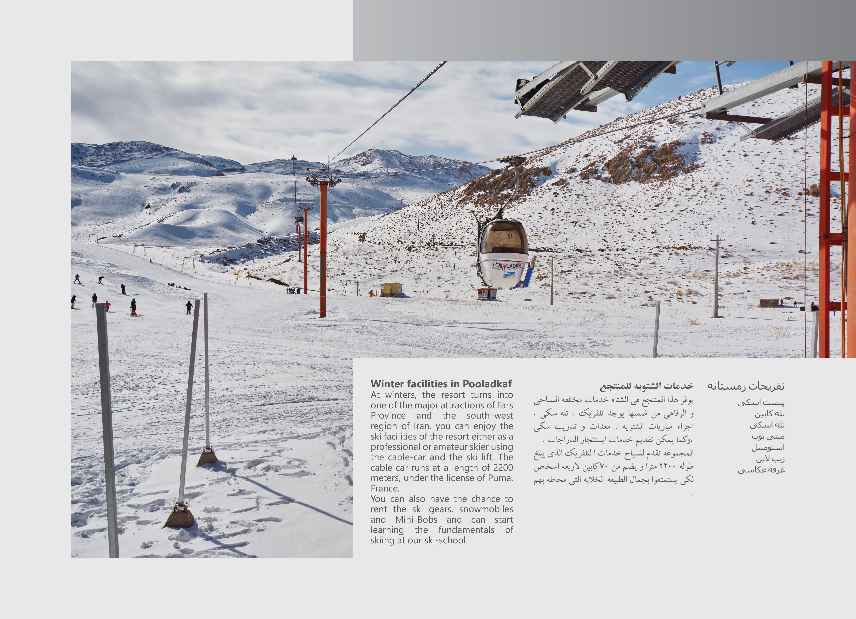 pooladkaf ski resort,irantravelingcenter